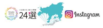 小豆島魅力の景観24選